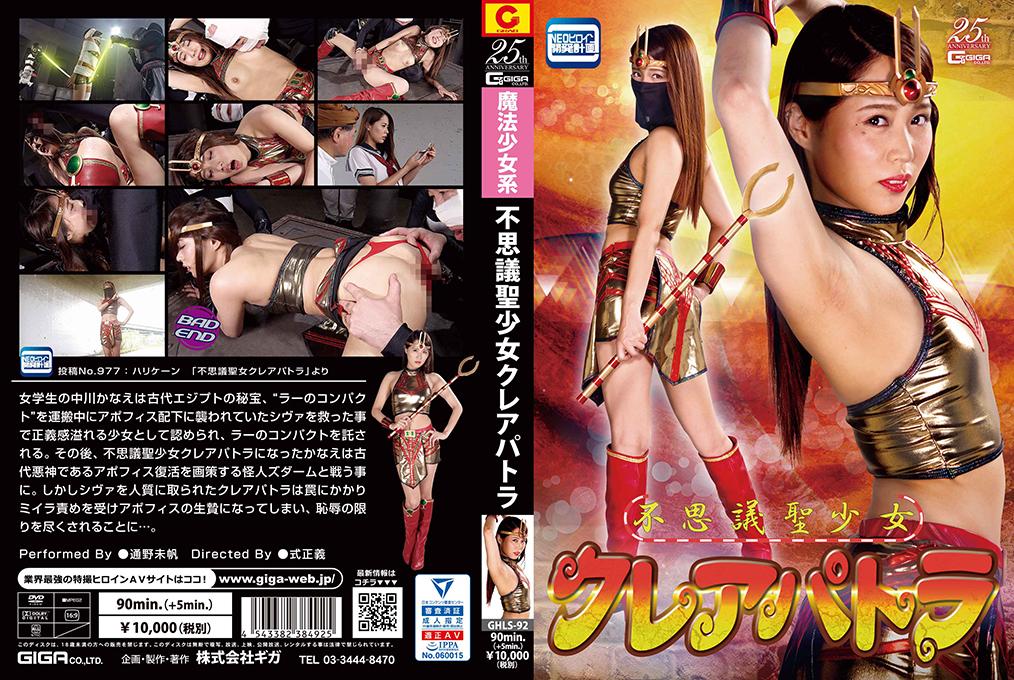 [GHLS-92] Tsuno Miho 不思議聖少女クレアパトラ Action 2020-09-25
