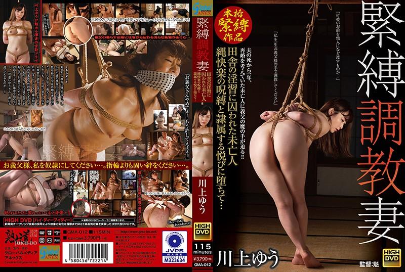 [GMA-012] Kawakami Yuu 緊縛調教妻 田舎の淫習に囚われた未亡人 縄快楽の呪縛と隷属する悦びに堕ちて 縛り 人妻 2020-10-13