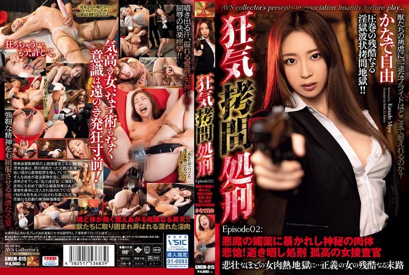[GMEM-015] Kanade Jiyuu 狂気拷問処刑 Episode02: 悪魔の媚薬に暴かれし神秘の肉体 悲愴! 巨乳 ドリル 縛り Big Tits AVSCollector's GOLD 2020-10-13