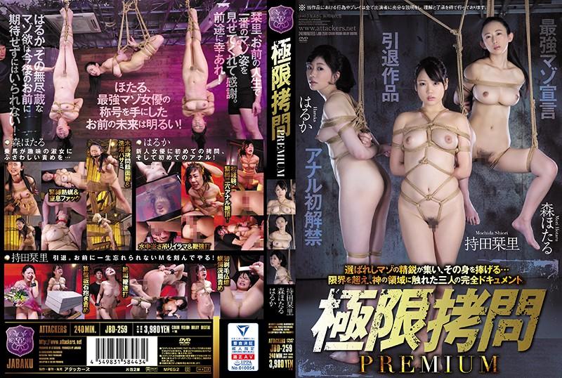 [JBD-259] Mori Hotaru 極限拷問PREMIUM Mochida Shiori Hebi Baku 2020-10-07 Anal