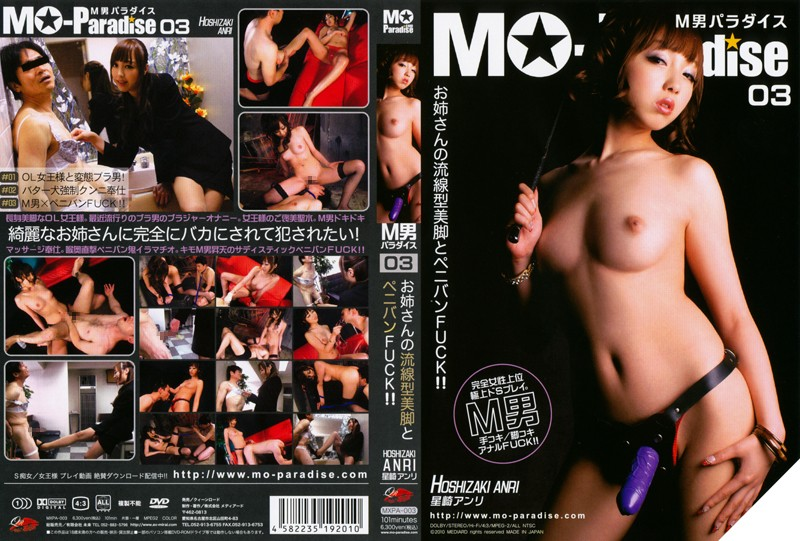 [MXPA-003] Hoshizaki Anri M男パラダイス 03 お姉さんの流線型美脚とペニバンFUCK Golden Showers 美脚イラマ 縛り Kui-nro-do