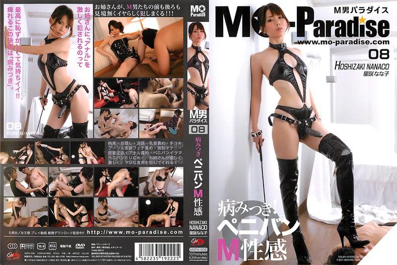 [MXPA-008] Hoshisaki Nanako (星咲なな子) M男パラダイス 08 病みつきペニバンM性感 女王様 美脚 Tied Kui-nro-do