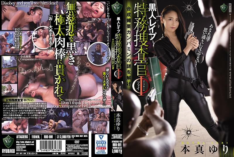 [RBD-991] Honma Yuri 特務捜査官コードネームΦ  Big Tits  Ryuu Baku 2020-10-07