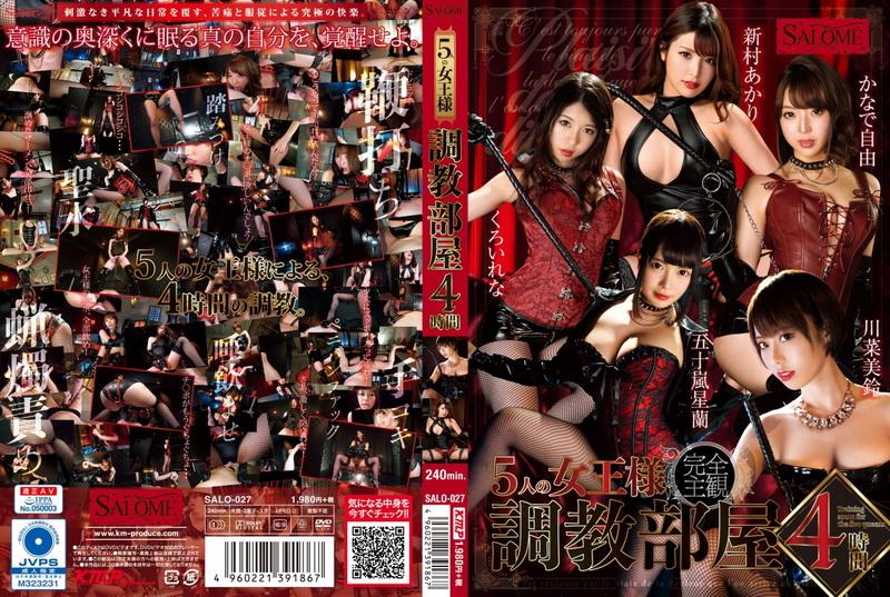 [SALO-027] Kawana Misuzu 5人の女王様 調教部屋 4時間 Kanade Jiyuu, Aramura Akari Piss Drinking K.M.Produce 2020-10-23