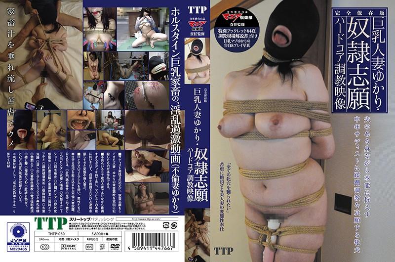 [THTP-030] 完全保存版 巨乳人妻ゆかり・奴隷志願ハードコア調教映像 Big Tits Torture イラマ 2020-03-27