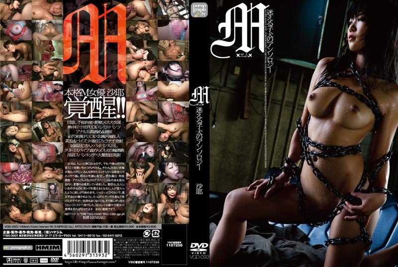 [VGD-093] Takazawa Saya M 迷える子犬のアンソロジー 沙耶 Pornograph.tv  Deep Throating