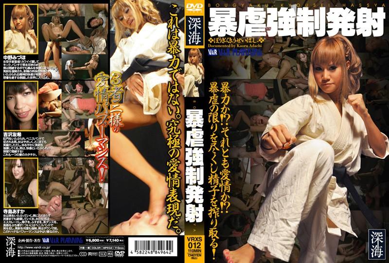 [VRXS-012] Nakano Miduho 暴虐強制発射 Yoshizawa Tomomare Urination Shinkai