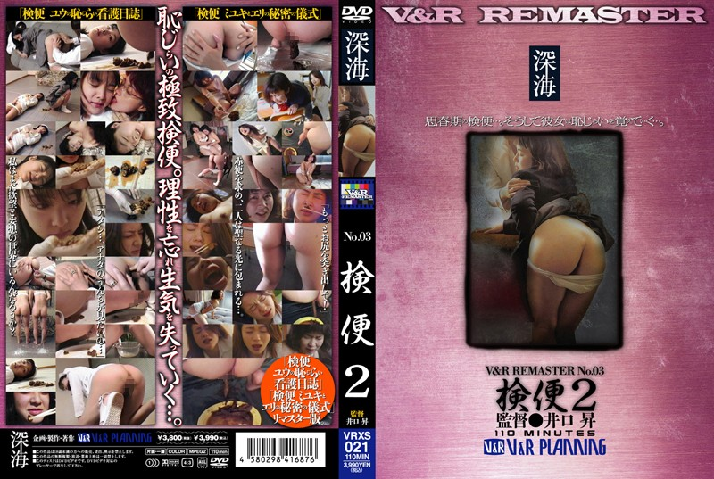 [VRXS-021] 検便 2 Shinkai Defecation