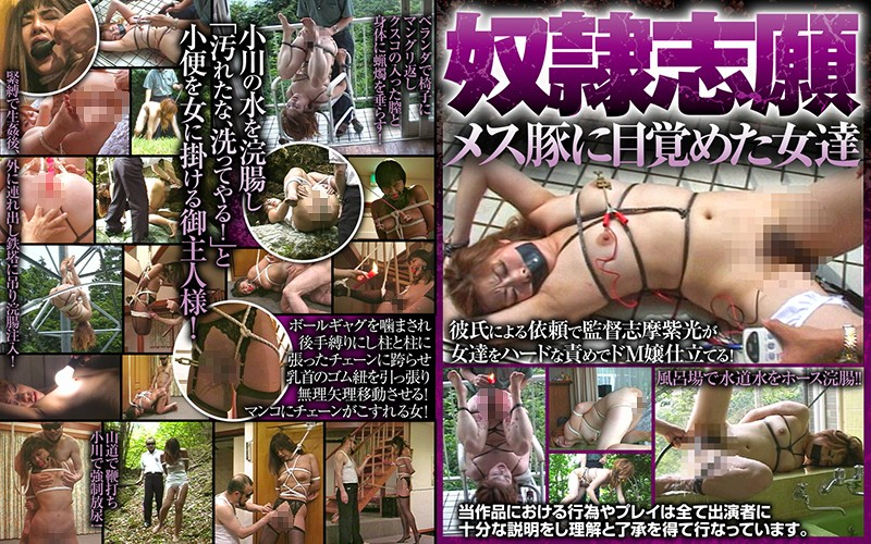 [AXDVD-262R] He Who Volunteered To Be A Female Pig Arena Entertainment 2020-07-08