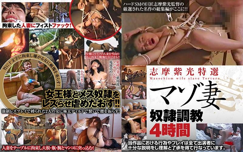 [AXDVD-265R] Shima Shimitsu Special Masochist Wife-Training 4 Hours Arena Entertainment 2020-07-08 Sm