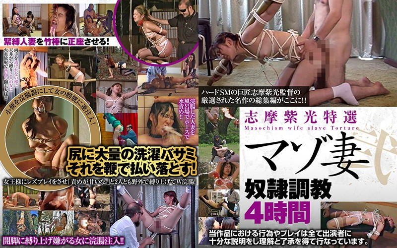 [AXDVD-266R] Shima Shimitsu Special Masochist Wife-Training 4 Hours 2 2020-07-08 Arena Entertainment Enema