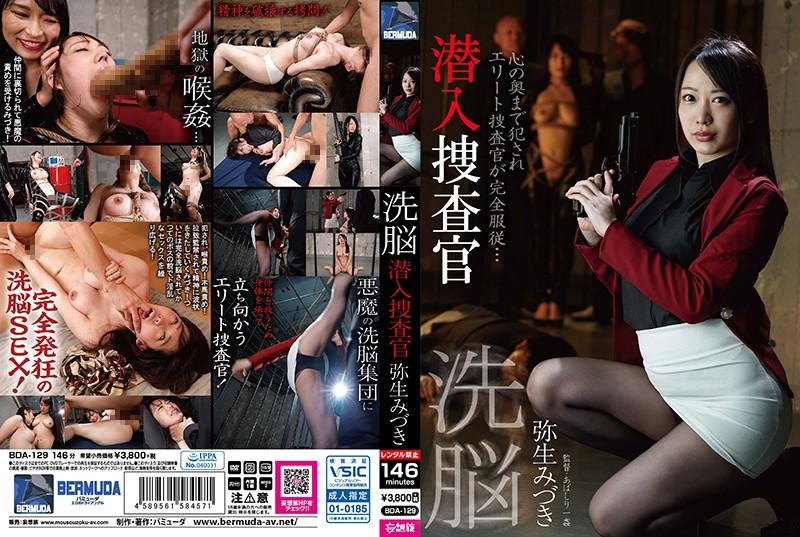 [BDA-129] Yayoi Mizuki 洗脳 潜入捜査官 2020-11-19 Bermuda / Mousouzoku