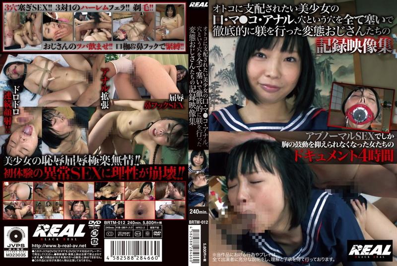 [BRTM-012] オトコに支配されたい美少女の口・マ○コ・アナル、穴という穴を全て塞い Anal BLACK REAL 2020-10-23
