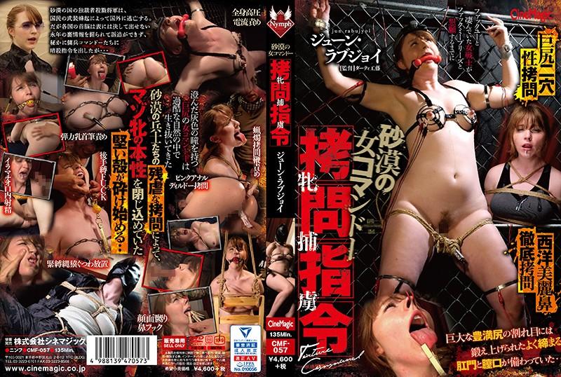 [CMF-057] June Lovejoy 砂漠の女コマンドー 牝捕虜拷問指令 Ninfu 2020-11-07