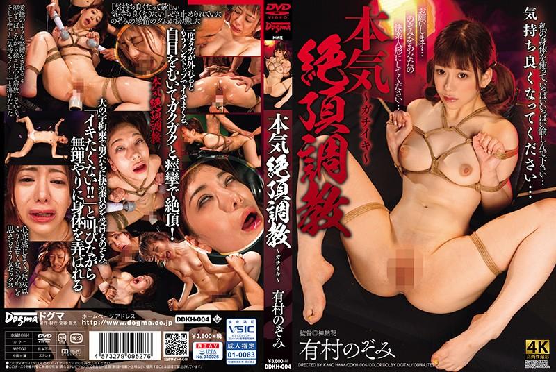[DDKH-004] Arimura Nozomi 本気絶頂調教 Dogma 2020-11-19 Humiliation