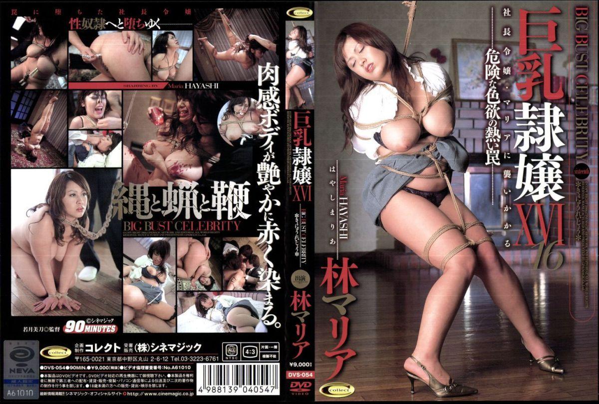 [DVS-054] 林マリア (Maria Hayashi) 巨乳隷嬢  16 シネマジック