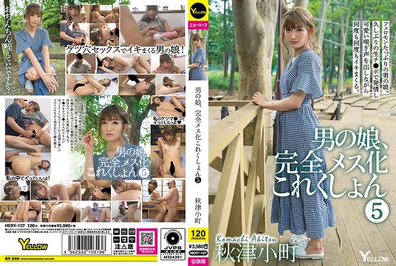 [HERY-107] Akitsu Komachi 男の娘、完全メス化これくしょん 5 Transsexual Yellow 2020-11-13