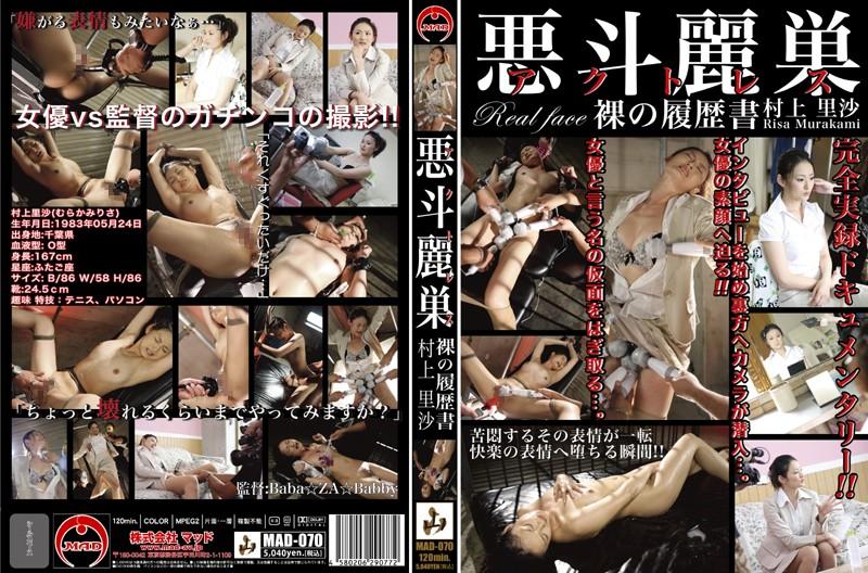 [MAD-070] Murakami Risa 悪斗麗巣(アクトレス) 裸の履歴書  Squirting