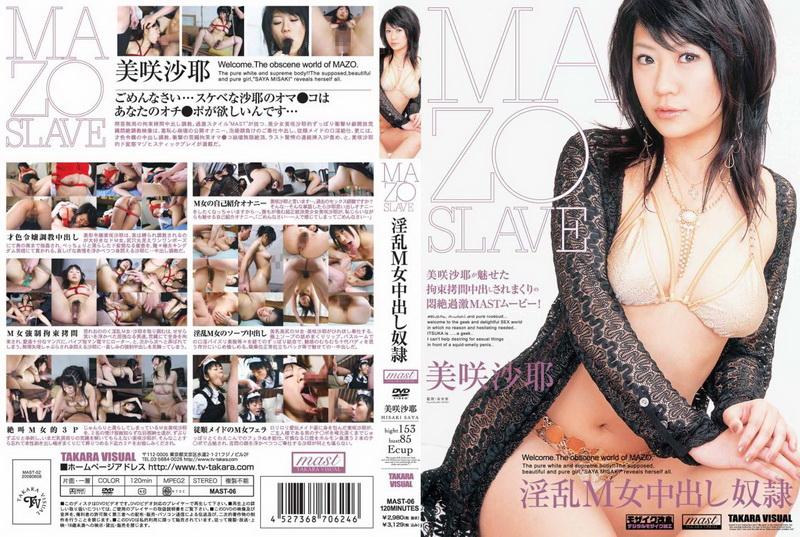 [MAST-06] Misaki Saya 淫乱M女中出し奴隷 Mast Restraint