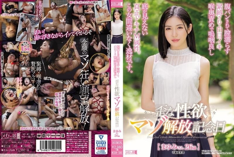 [MISM-186] Shiomi Akari 腹パンされて膣濡らす 緊縛されて白目イキ 喉奥責めで嗚咽良し 歪な性欲マゾ解放記念日 まゆみさん26歳 Emumusume Lab 2020-11-25 Deep Throating