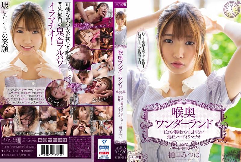 [MISM-188] Higuchi Mitsuha 喉奥ワンダーランド  泣けど嘔吐けど止まらない最狂ハードイラマチオ Emumusume Lab 2020-11-25 Beautiful Girl
