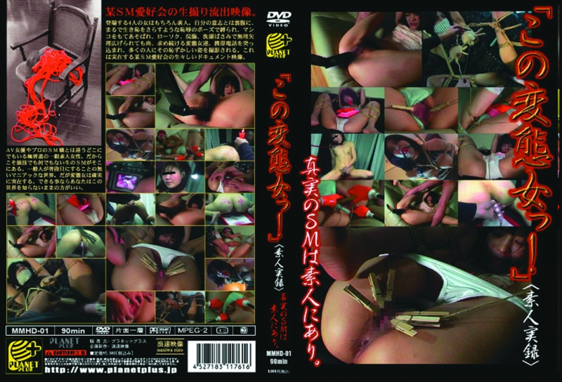 [MMHD-01] この変態女っ! 〈素人実録〉Enema Naniwa Eizou Restraints