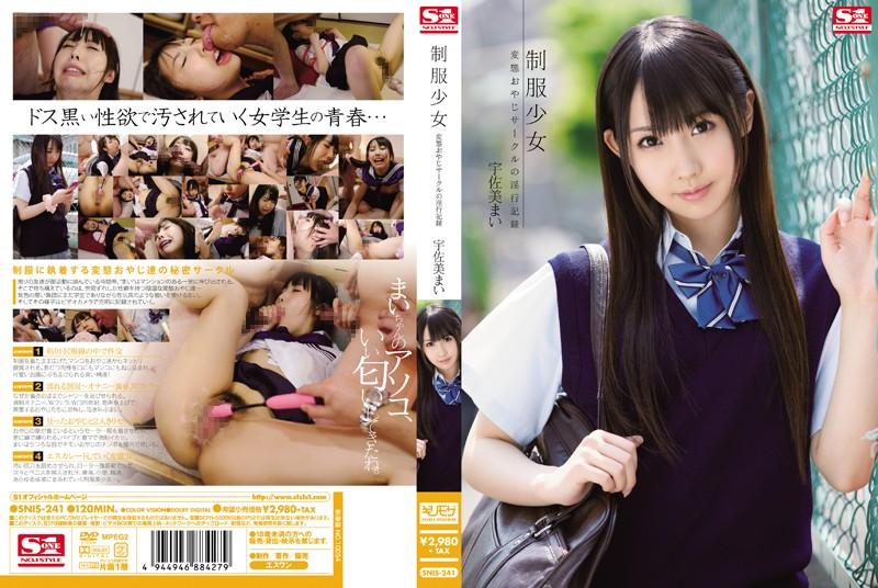 [SNIS-241] Usami Mai 制服少女 変態おやじサークルの淫行記録 S1 NO.1 STYL