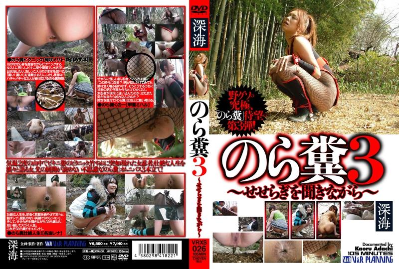 [VRXS-026] Kai Miharu のら糞 3 せせらぎを聞きながら Okasaki Misato Outdoors Scat