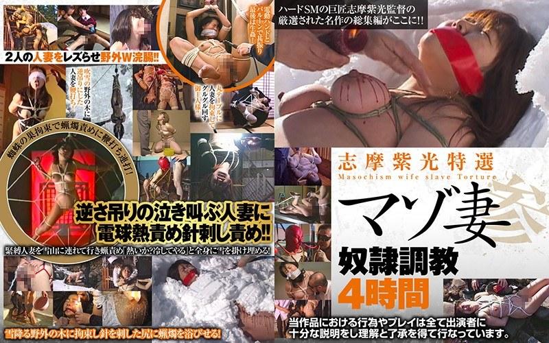 [AXDVD-267R] Shima Shimitsu Special Masochist Wife-Training 4 Hours 2020-07-08 Arena Entertainment Torture