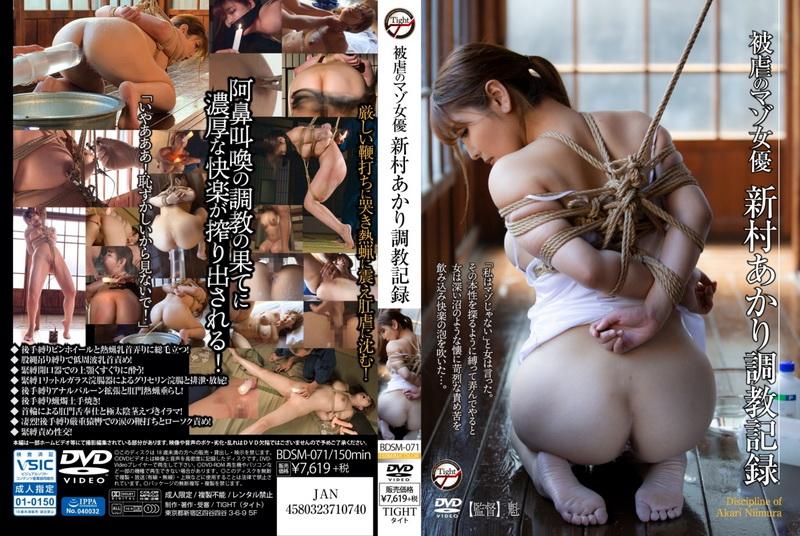 [BDSM-071] Aramura Akari 被虐のマゾ女優 調教記録 Bind Mania 2020-12-01