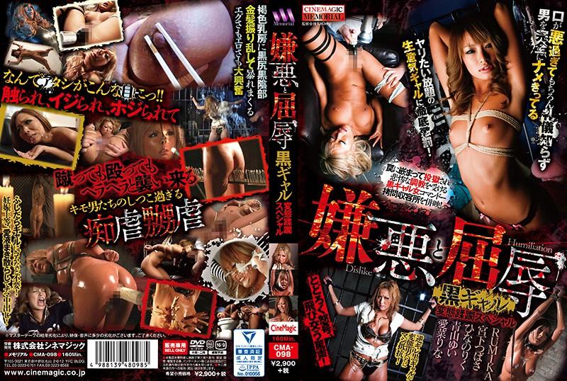 [CMA-098] Rumika, Miyashita 嫌悪と屈辱 黒ギャル変態蹂躙スペシャル Tsubasa, Aina Rina CineMagic 2020-11-19