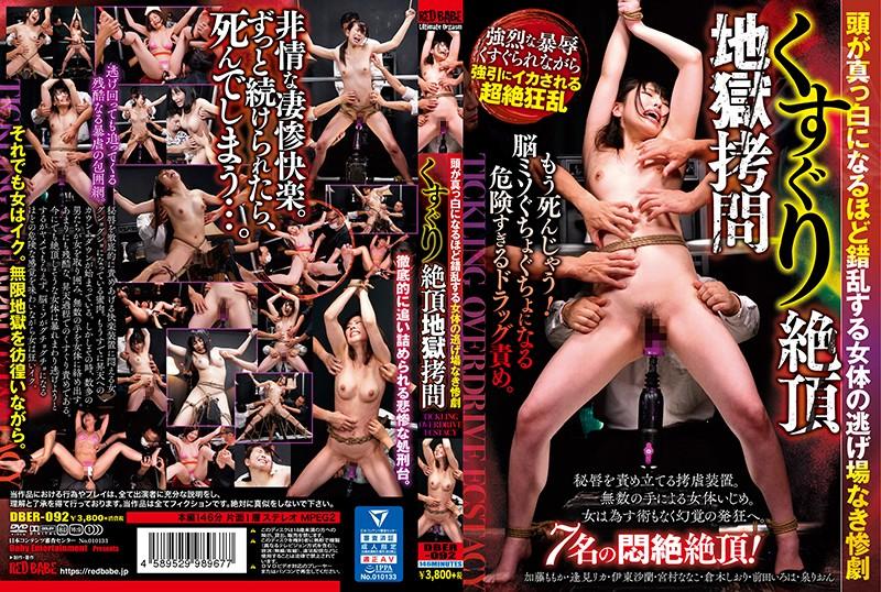[DBER-092] Katou Momoka 頭が真っ白になるほど錯乱する女体の逃げ場なき惨劇 くすぐり絶頂地獄拷問 Miyamura Nanako, Isumi Rion TICKLING OVERDRIVE ECSTACY RED BABE 2020-12-19