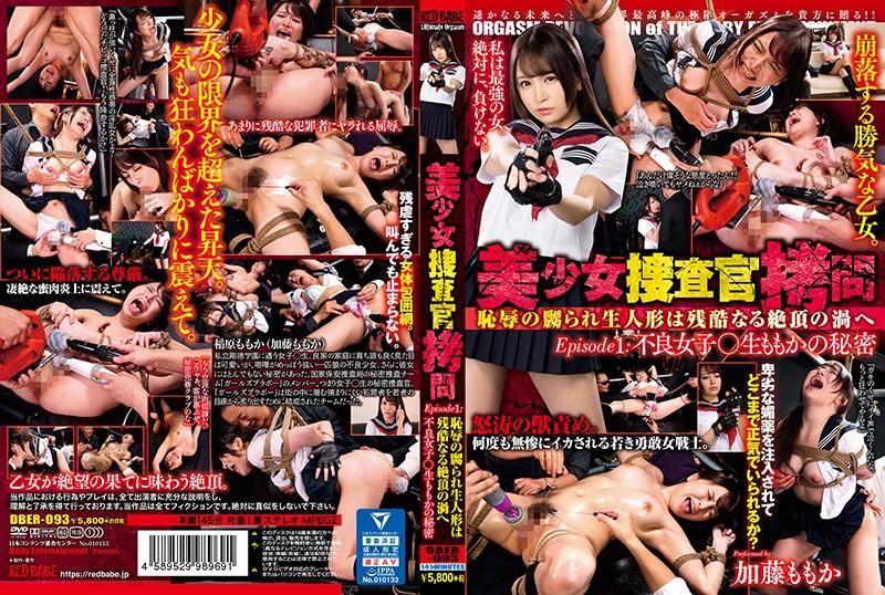 [DBER-093] Katou Momoka 美少女捜査官拷問 恥辱の嬲られ生人形は残酷なる絶頂の渦へ Episode1 Bad Girl  RED BABE 2020-12-25