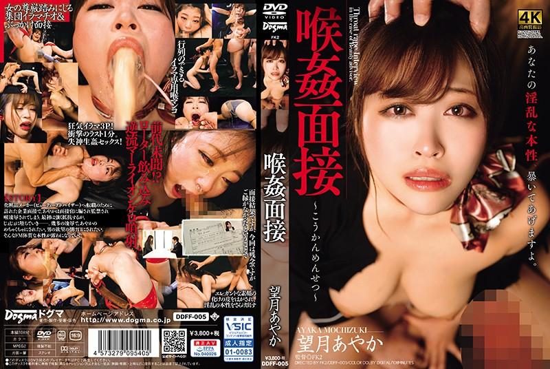 [DDFF-005] Mochizuki Ayaka 喉姦面接 ~こうかんめんせつ~ Deep Throating Dogma 2020-12-19