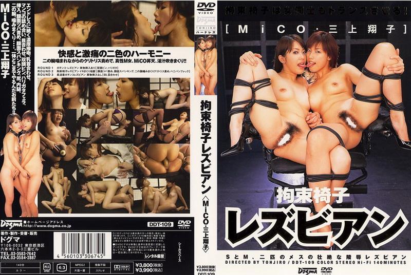 [DDT-109] Ootsuka Saki 拘束椅子レズビアン MiCO Restraints