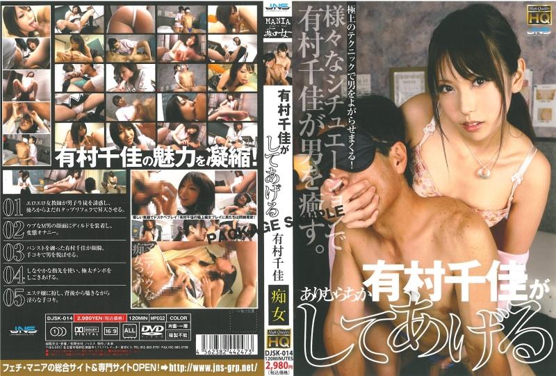 [DJSK-014] Arimura Chika (有村千佳) がしてあげる Mania Chi Onna Facesitting