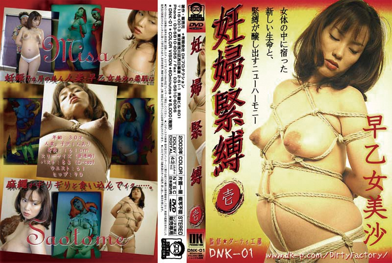 [DNK-01] Saotome Misa 妊婦緊縛 壱 Dirty Factory 單體作品  Restraints