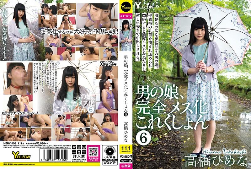 [HERY-108] Takahashi Himena 男の娘、完全メス化これくしょん 6 Yellow 2020-12-25