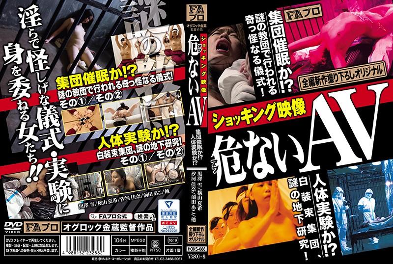 [HOKS-088] Yokoyama Natsuki ショッキング映像 危(アブ)ないAV Maeta Ako FA Pro 2021-01-01