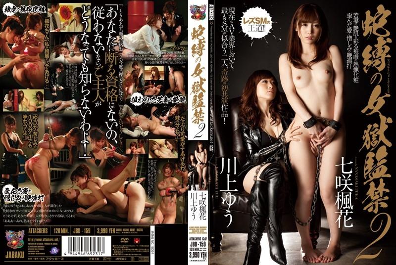 [JBD-159] Kawakami Yuu 蛇縛の女獄監禁 2 Hebi Baku