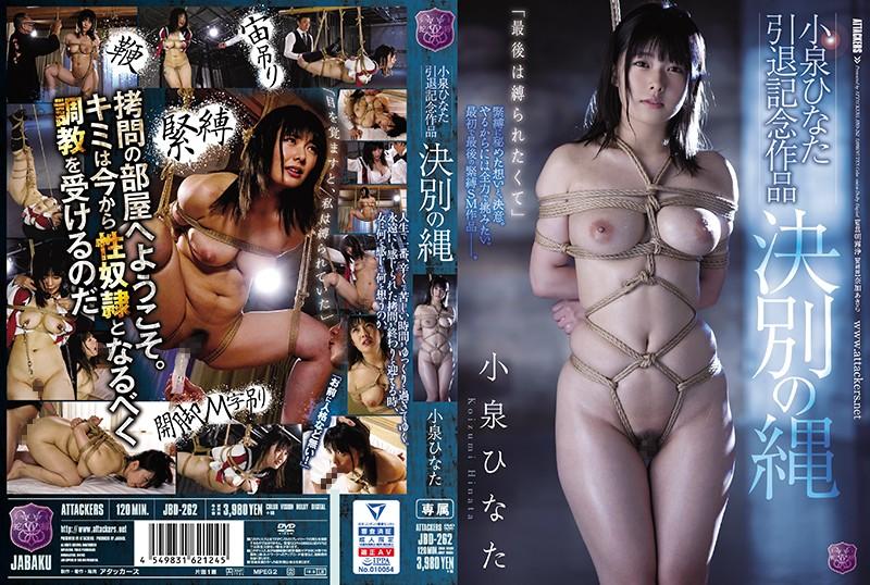 [JBD-262] Koizumi Hinata 引退記念作品 決別の縄 Hebi Baku 2021-01-07