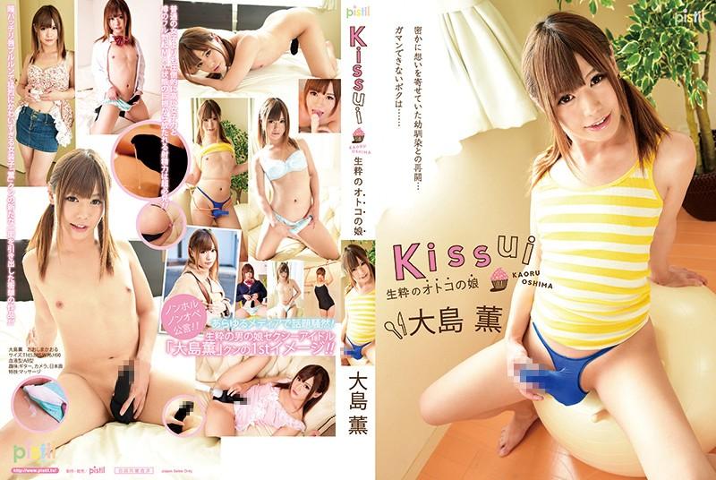 [PIDV-011] Kaoru Oshima Kissui ~生粋のオトコの娘~ Cross Dresser pistil