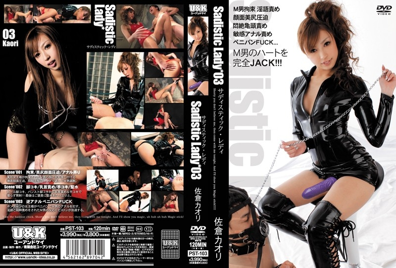 [PST-103] Sakura Kaori Sadistic Lady 03 U & K Leg Fetish