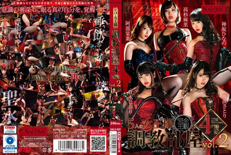 [SALO-032] Kamisaka Hinano 5人の女王様 調教部屋 4時間 vol.2 Fujinami Satori, Abe Kanna Sarome 2020-12-25 Facesitting
