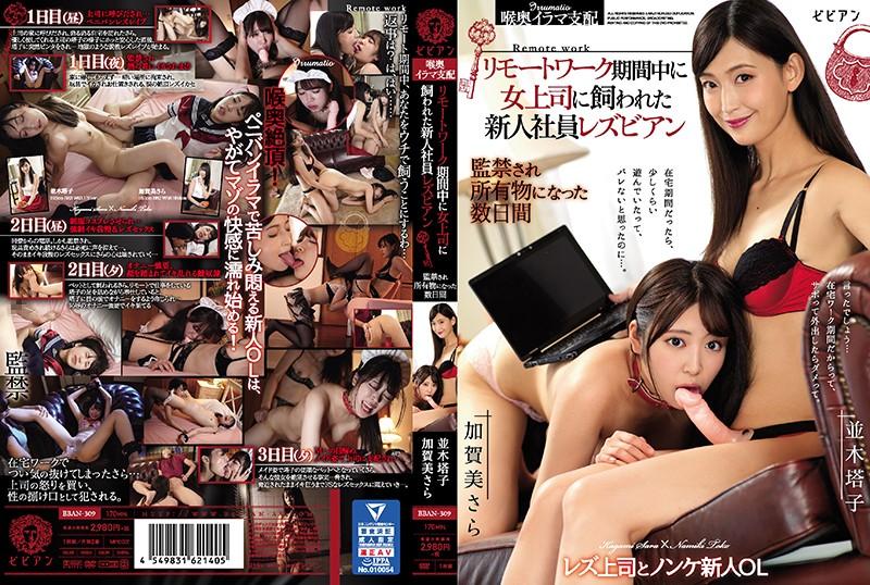 [BBAN-309] Namiki Touko 喉奥イラマ支配 リモートワーク期間中に女上司に飼われた新人社員レズビアン Bibian 2021-01-07 Lesbian