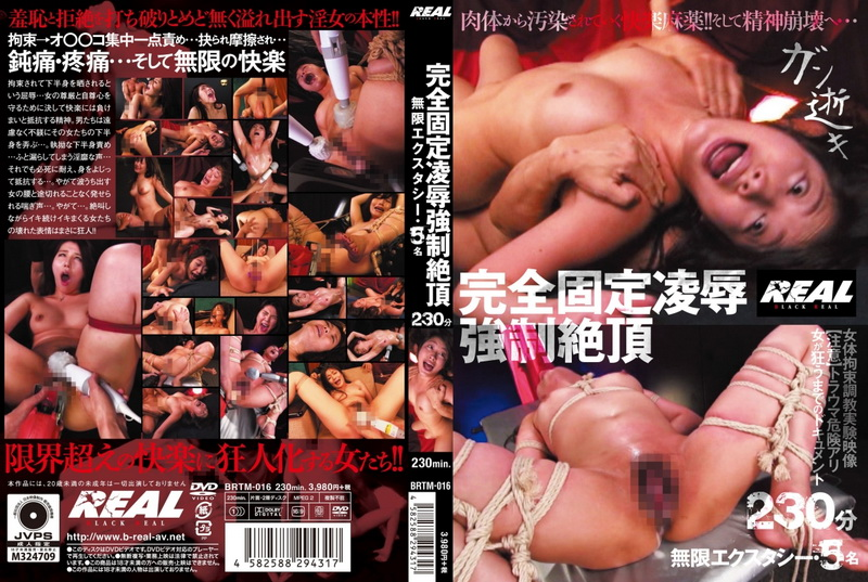 [BRTM-016] 完全固定凌辱 強制絶頂 BLACK REAL (Burakku Rearu) 2020-12-25 Restraints