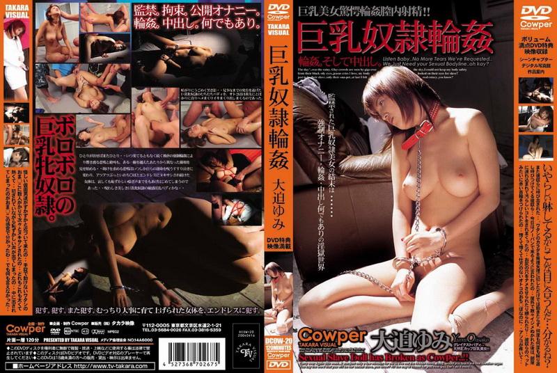 [DCOW-20] Oosako Yumi 巨乳奴隷輪姦 Cowper Gangbang