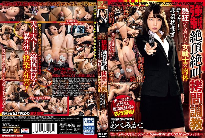 [GMEM-021] Abe Mikako 強制絶頂絶叫拷問調教 新人エリート麻薬捜査官 熱狂する哀しき女戦士の肉体 AVSCollector's GOLD 2021-01-13 Torture