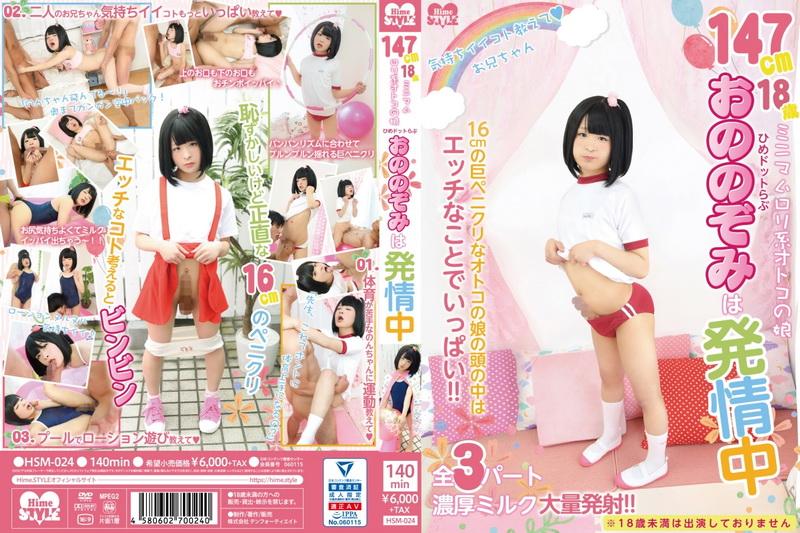 [HSM-024] Ono Nozomi 147㎝ミニマム系オトコの娘 ひめドットらぶ は発情中 18-year-old Hime.STYLE 2021-01-10