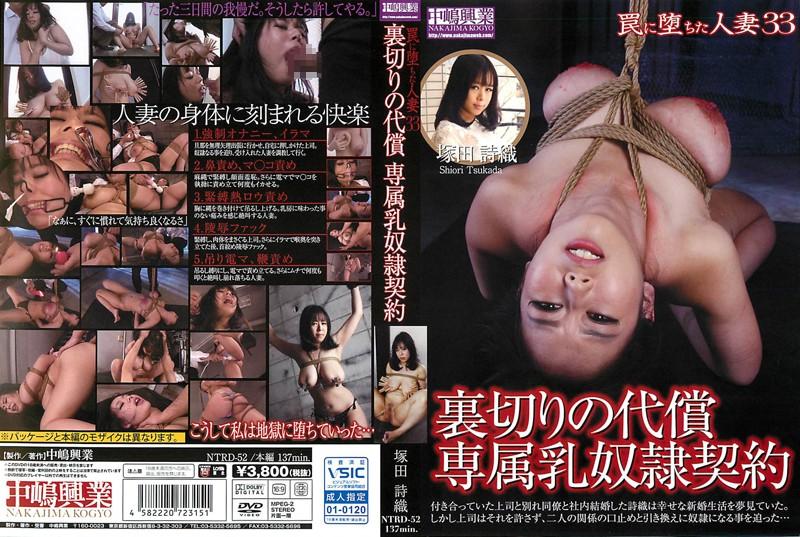[NTRD-52] Tsukada Shiori 罠に堕ちた人妻33 裏切りの代償専属乳奴隷契約 Nakashima Kougyou